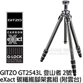 GITZO GT 2543L 附 GH1382QD (24期0利率 免運 總代理公司貨) eXact 碳纖維腳架套組 登山者 2號腳