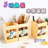 筆筒木質筆筒實木 原木 可愛桌面擺件韓國小清新兒童木筆桶學生【 出貨】