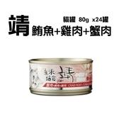 靖貓罐-鮪魚+雞肉+蟹肉80g*24罐-箱購