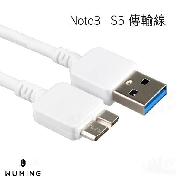 三星 Samsung Galaxy Note3 原廠品質 傳輸線 充電線 Micro USB 3.0 轉接頭 Note 3 N900 『無名』 H01103