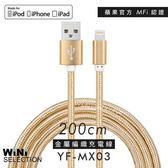 MFi認證YF-MX03 200公分2.4A 超高速充電線/傳輸線 Lightning 一年保固 快充 金屬編織線 iPhone 8pin [ WiNi ]