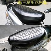 適用鈴木新款老款海王星福星超人踏板摩托車坐墊套防曬防水座 【快速出貨】