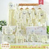 新生兒禮盒套裝純棉嬰兒衣服春秋夏剛出生初生滿月女寶寶用品禮物 QQ22025『優童屋』