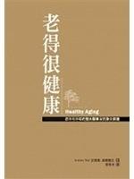 二手書《老得很健康──你不可不知的整合醫療及抗發炎飲膳Healthy Aging》 R2Y ISBN:9789866973369