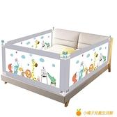 床圍欄寶寶防摔床攔擋板通用升降欄桿2米1.8無床墊嬰幼兒床護欄【小橘子】