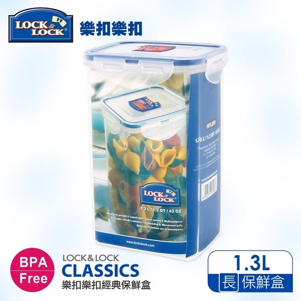 樂扣樂扣 CLASSICS系列高桶保鮮盒 長方形1.3L