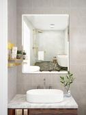 居家鏡子 浴室鏡子貼牆自黏免打孔洗手間衛生間廁所壁掛【快速出貨】