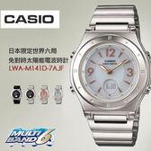 CASIO LWA-M141D-7AJF 日限免對時雙顯太陽能電波錶 現貨+排單 熱賣中!