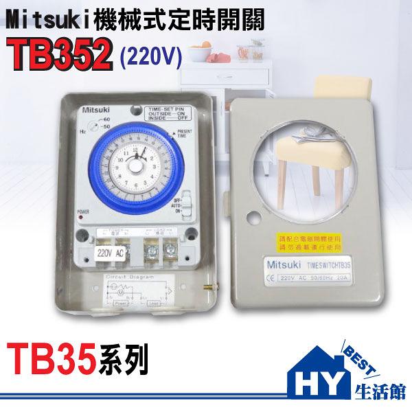 機械式 定時開關 二進二出定時器 TB352(220V) TB35系列《24小時計時器20A》台灣製