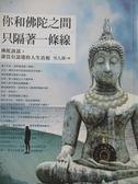 【書寶二手書T7/宗教_MAD】你和佛陀之間,只隔著一條線_吳九箴