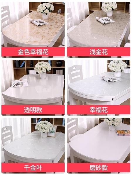 桌布 軟塑料玻璃PVC防水防燙防油免洗透明桌墊餐水晶板膠墊