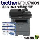 【搭TN-3478原廠碳粉匣三支 ↘29990元】Brother MFC-L5700DN 高速大印量黑白雷射複合機