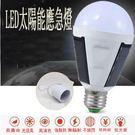12瓦 太陽能燈泡 led緊急照明燈  12w led戶外移動照明燈  緊急照明燈泡  戶外應急燈泡