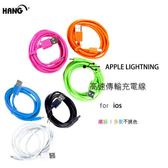 HANG APPLE IOS Lightning 高速耐拉 傳輸充電線 1米 iPhone 4 5 6 7 8 X 等 不挑色出貨