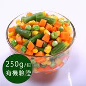 歐盟有機認證-急凍蔬菜-活力四色250g/包