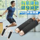 負重競技跳繩 可調式負重 精鋼軸承 鋼索...
