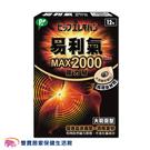 易利氣 磁力貼-大範圍型(MAX 200...
