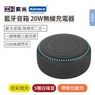 ZMI 紫米 B508 藍牙音箱 20W無線充電器 (黑色)