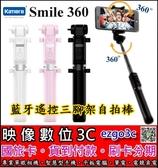《映像數位》Kamera佳美能 Smile 360 藍牙遙控三腳架自拍棒 【藍芽版】【10公尺遙控距離】A