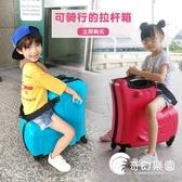 行旅箱-兒童行李箱可坐騎拉桿箱女寶寶皮箱子萬向輪卡通小孩騎行旅行箱男-奇幻樂園