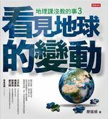(二手書)地理課沒教的事(3):看見地球的變動