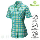 山林MOUNTNEER 女款彈性抗UV格子襯衫 31B02 湖水綠 格紋 排汗襯衫 休閒襯衫 OUTDOOR NICE