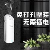 空氣清新劑香薰香氛機噴霧室內家用衛生間廁所除臭神器自動噴香機 幸福第一站