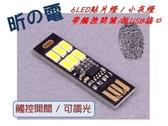 [富廉網] 迷你觸控 超亮6LED宿舍電腦桌  送USB軟管 行動電源 鍵盤 節能USB小夜燈 創意小禮品