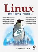 Linux動手打造企業E化環境(第二版)