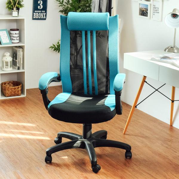 電腦椅   書桌椅 【I0260】伯特造型扶手透氣電腦椅(4色) MIT台灣製 完美主義