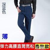 牛仔褲 中老年春秋休閒牛仔褲長褲寬鬆直筒高腰彈力大碼爸爸男裝 3C優購