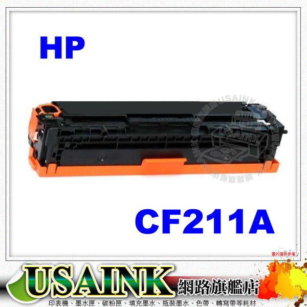 USAINK☆HP 131A/CF211A 藍色相容碳粉匣 適用 LaserJet Pro M251nw/M276/M276NW CF211 / CF-211A