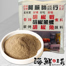 【海鮮主義】阿順師胡椒鹽 規格 : (4...