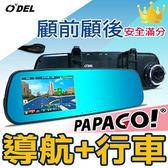 CORAL ODEL TP-768 【附16G+原廠後鏡頭】GPS測速+導航 後視鏡型行車紀錄器 內建Android WIFI