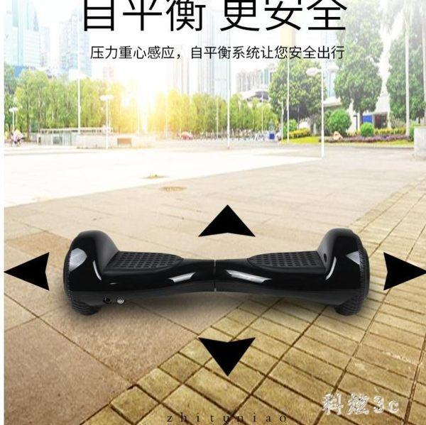 電動智能便攜平衡車自平衡兩輪兒童電動車成人代步平行車 PA4032『科炫3C』
