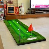 polo室內高爾夫球道推桿練習器套裝 【步行者戶外生活館】