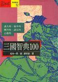 (二手書)三國智典100