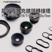犀牛盾 擴充鏡頭 轉接環 iPhone 7 / 8 / Plus / 5 / 5s / 5se