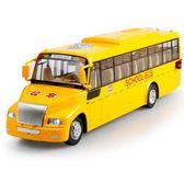 兒童合金小汽車校車玩具車模型仿真大巴士公共汽車公交車回力聲光 baby嚴選