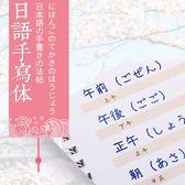 字帖 日文字帖楷書字帖練習成人日文練字帖大學生 KB3849【歐爸生活館】