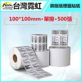 銅版紙標籤貼 紙條碼紙機100*100mm 單排500張現貨