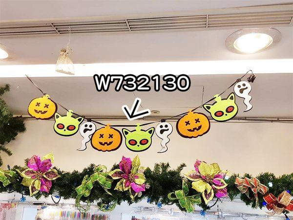 X射線【W732130】南瓜幽靈綠鬼橫串,萬聖節/萬聖佈置/裝飾/會場佈置/材料包/布旗