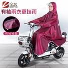 有袖雨衣全身電瓶摩托電動自行車女專用單人加厚男騎行帶袖款雨披 時尚芭莎