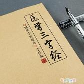 三字經字帖中醫經典成人學生繁體鋼筆臨摹速成練字帖 新春禮物