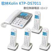 KOLIN 歌林 1.8GHz 數位無線親子機 KTP-DS7011 大字鍵機種 (1母4子) 買就送1對3轉接頭