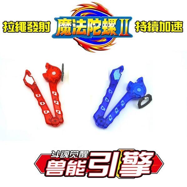 魔幻陀螺2代 戰鬥陀螺引擎發射器手柄夾子配件