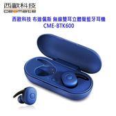 西歐科技 布達佩斯 無線雙耳立體聲藍牙耳機 藍色
