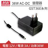 MW明緯 GST36E12-P1J DC12V 3A 36W工業用變壓器