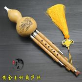 胡蘆絲 樂器初學演奏考級紫竹黃金玉竹成人兒童降B調/C調T 6色