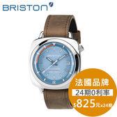 BRISTON 手錶 原廠總代理 17642-PS-D-17-LVB 灰色 質感皮錶帶 男女 生日情人節禮物
